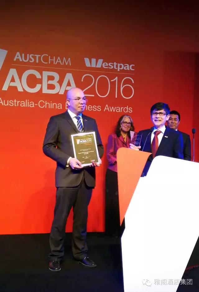 雅阁集团荣膺2016年ACBA大奖