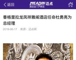 香格里拉龙凤祥雅阁酒店任命杜永亮为总经理