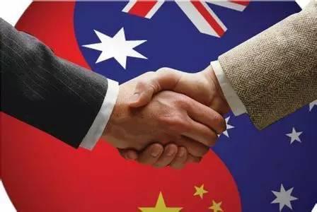 雅阁 | 中澳贸易的成功典范