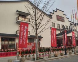 归真返璞,古色古香 - 江南首家庭院式全红木主题酒店盛大