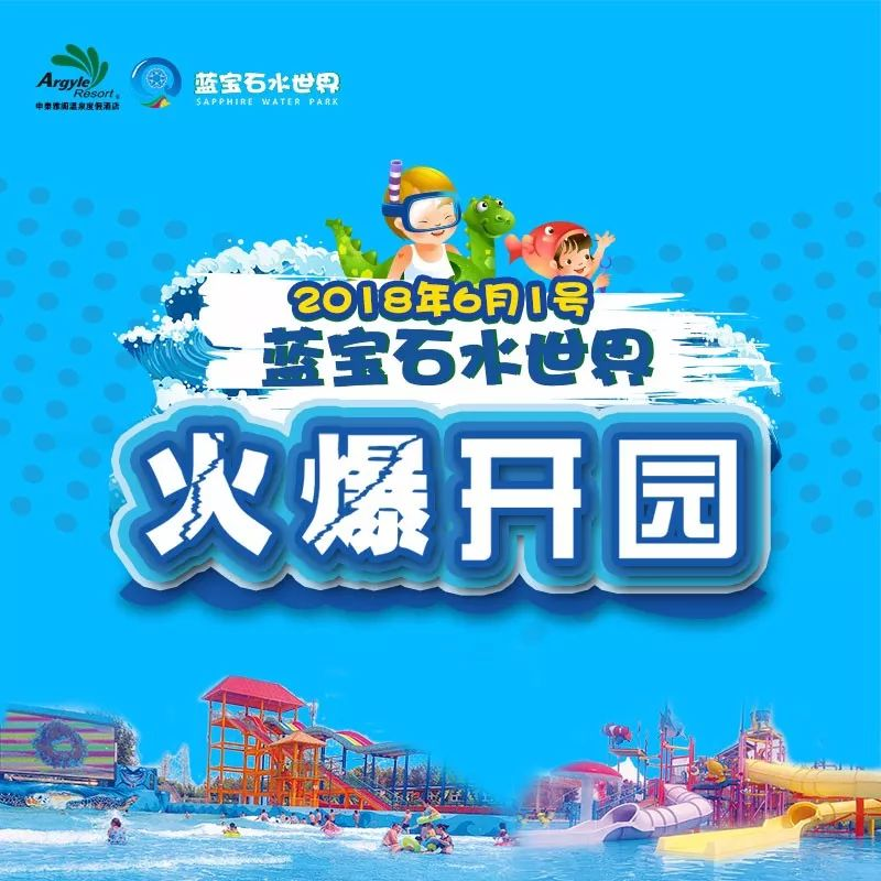蓝宝石水世界开园前预售@濮阳申泰雅阁温泉度假酒店
