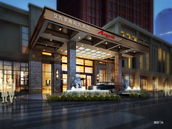 Argyle Grand Hotel Chengdu Acme