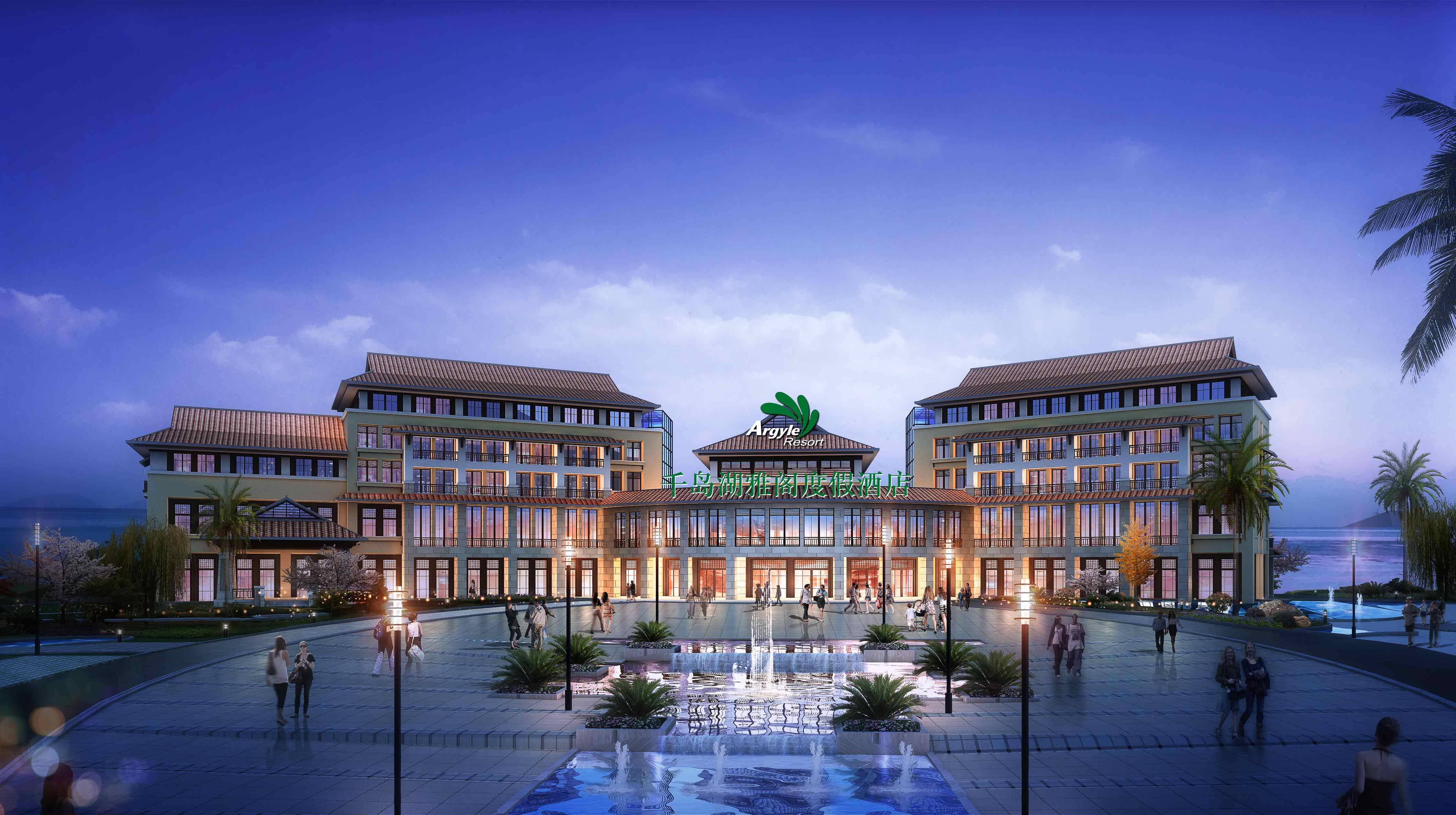Argyle Resort Hotel Qiandaohu
