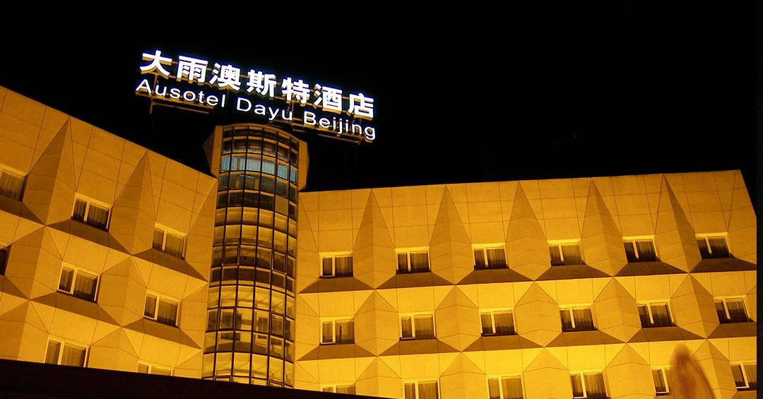 北京大雨澳斯特酒店