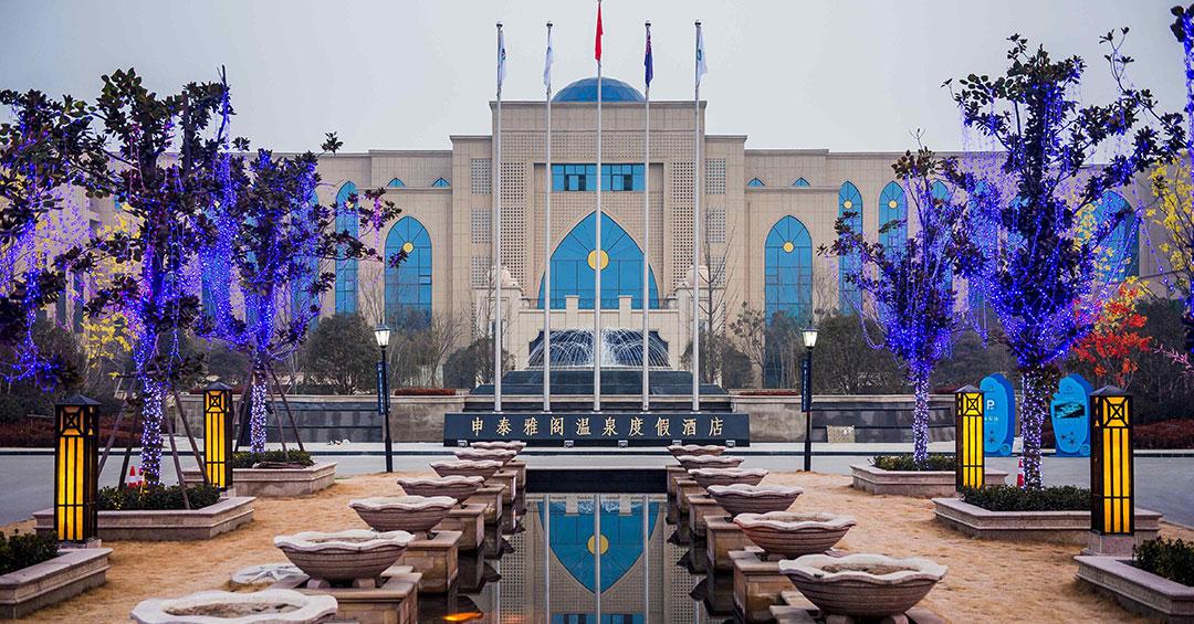 濮阳申泰雅阁温泉度假酒店