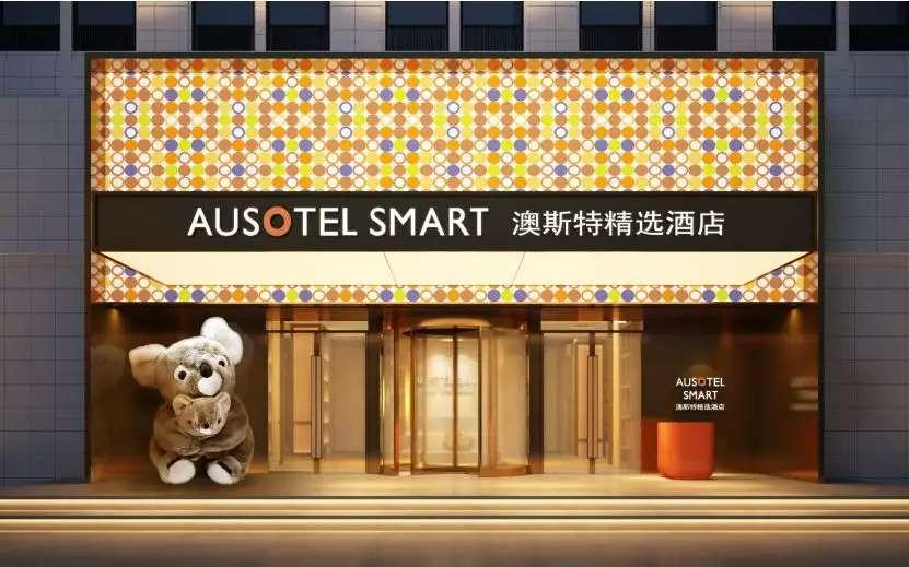 从心出发,升级版澳斯特精选酒店震撼上线