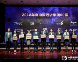 雅阁酒店集团再度上榜中国饭店集团60强