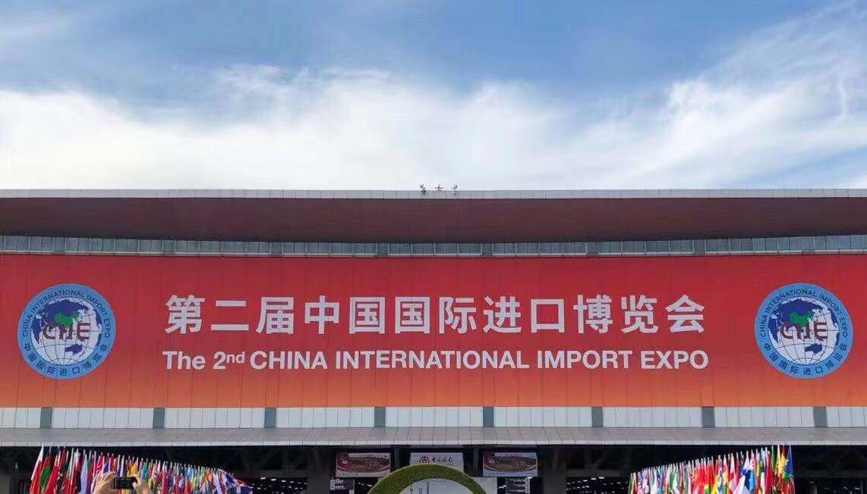 雅阁酒店集团亮相2019第二届中国国际进口博览会
