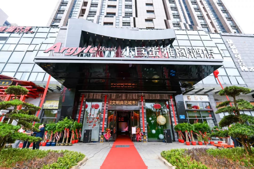 Argyle Hotel Zhuzhou Hunan